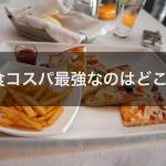 外食でコスパ最強なのはどれだ!?一人暮らしにおすすめのお店5選