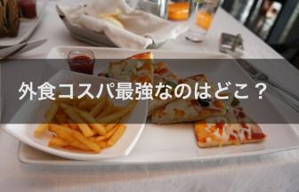 外食コスパアイキャッチ