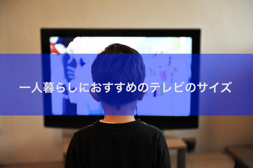 テレビサイズアイキャッチ