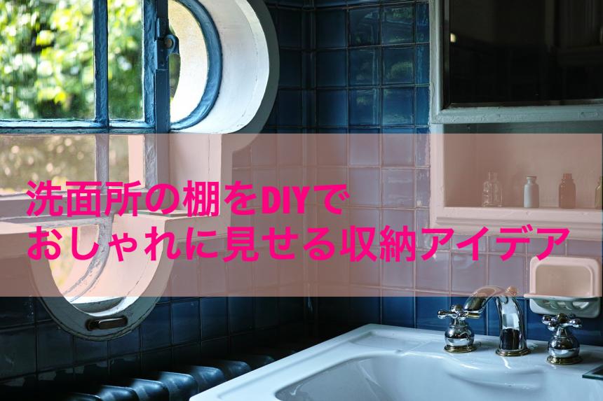洗面所DIYアイキャッチ