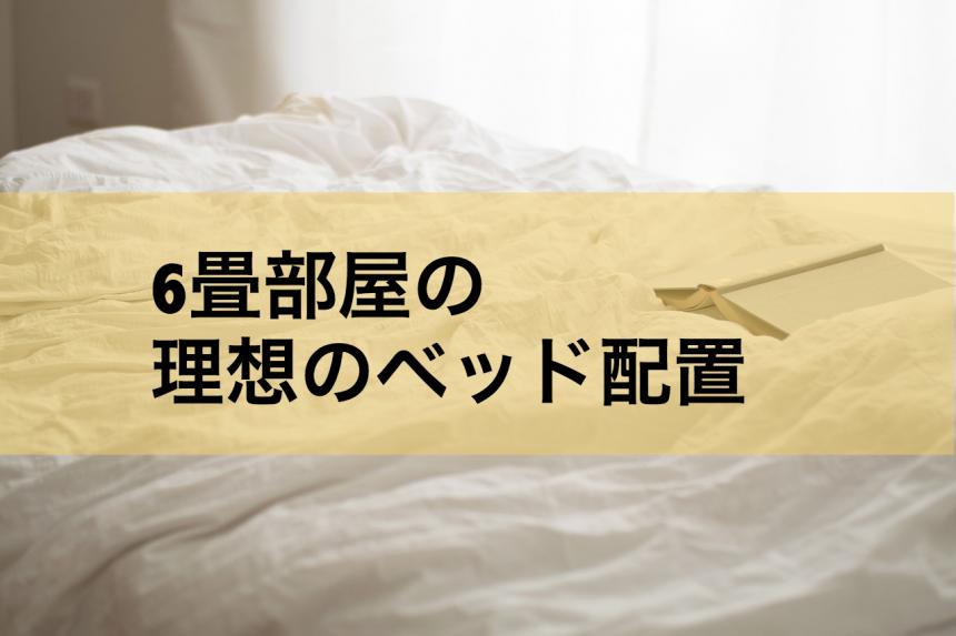 6畳ベッド配置アイキャッチ