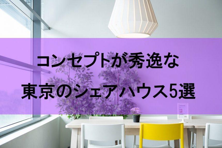 コンセプトが秀逸な東京のシェアハウス5選