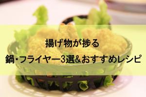 一人暮らしの揚げ物が捗るおススメの鍋・フライヤー 3選とおススメレシピ!!