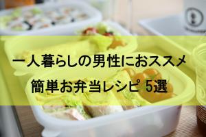 一人暮らしの男性におススメ簡単お弁当レシピ 5選