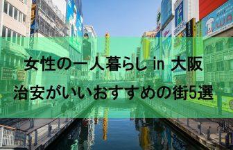 大阪で一人暮らしを考えている女性におすすめの治安のいい街5選