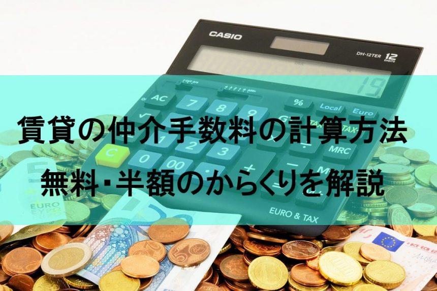 賃貸の仲介手数料の計算方法と無料・半額のからくりを解説!