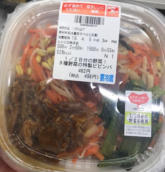 たくさん野菜の入った麺類や丼もの、サラダ、スープなど