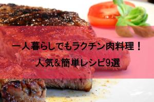 一人暮らしでも簡単に肉料理が楽しめる人気レシピ9選