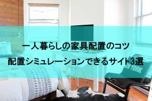 一人暮らしの家具の配置のコツと配置シミュレーションできるサイト3選