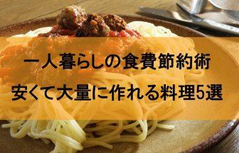 安くて大量に作れる料理5選|一人暮らしの食費節約術