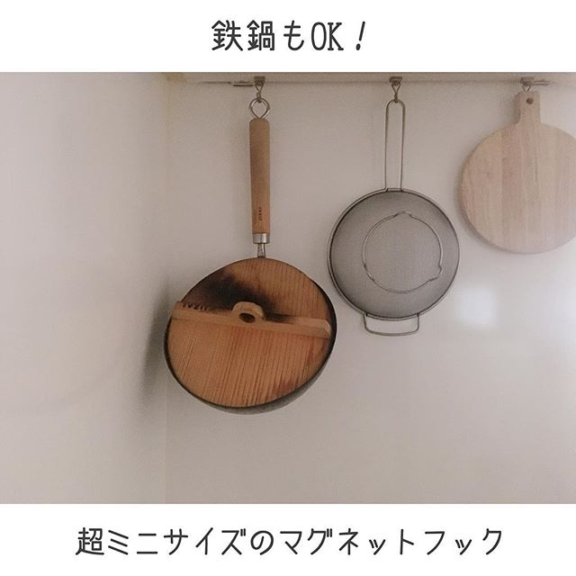 吊るす鍋・フライパン