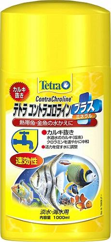 テトラ (Tetra) コントラコロライン プラス