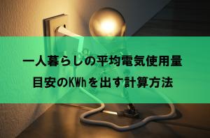 一人暮らしの平均電気使用量と目安のKWhを出す計算方法
