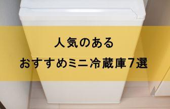 ミニ冷蔵庫のおすすめ7選!【1ドア、2ドア別】