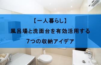 風呂場と洗面台を有効活用する7つの収納アイデア【一人暮らし】