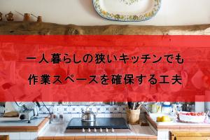 一人暮らしのキッチンでも作業スペースを確保する10の工夫