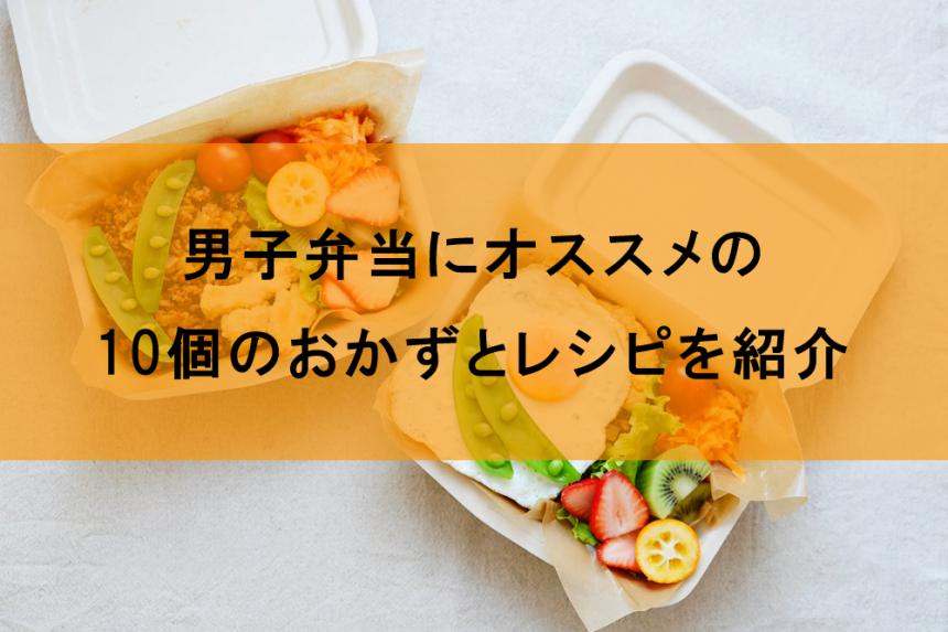 男子弁当にオススメの10個のおかずとレシピを紹介!
