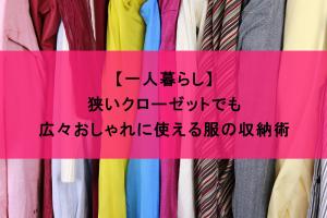 狭いクローゼットでも広々おしゃれに使える服の収納術【一人暮らし】