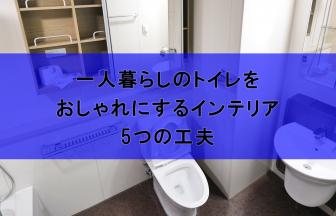 一人暮らしのトイレをおしゃれに変身させるインテリアの5つの工夫